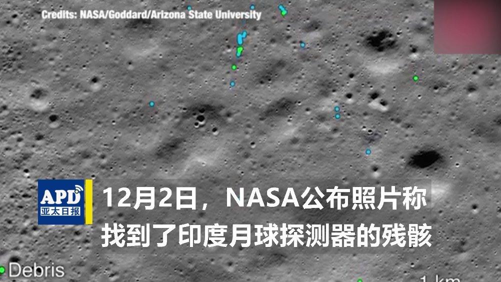 通过业余爱好者照片,印度月球探测器残骸被发现