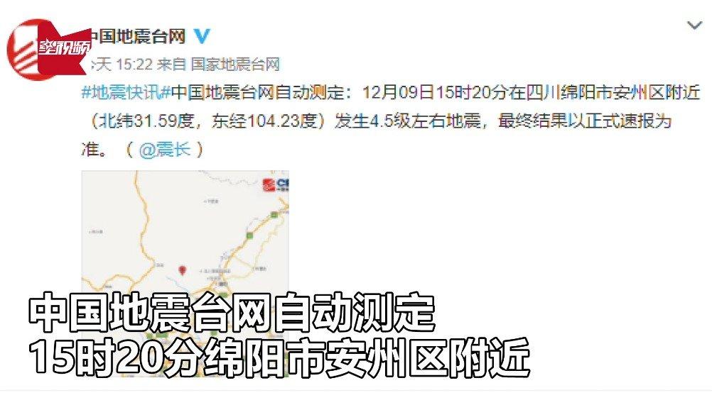 四川绵阳发生4.6级地震:震源深度10千米,成都等地震感强烈