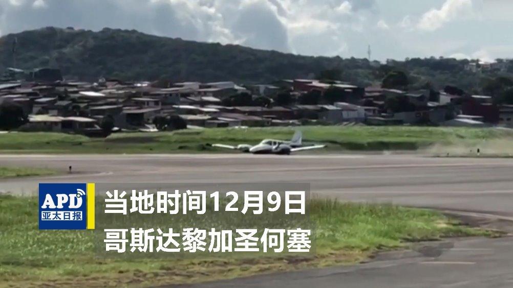 哥斯达黎加小飞机降落爆胎,飞行员乘客毫发无损
