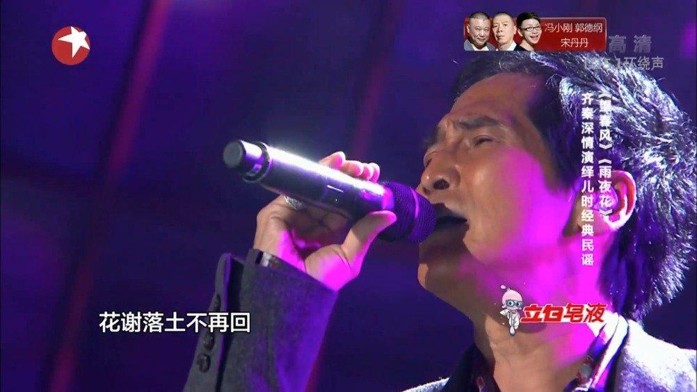 齐秦 - 望春风 + 雨夜花 (东方卫视.中国之星151226)