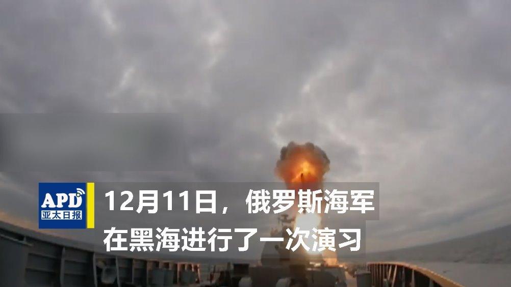 对北约秀肌肉!俄海军试射新型导弹,两分钟飞行两百公里