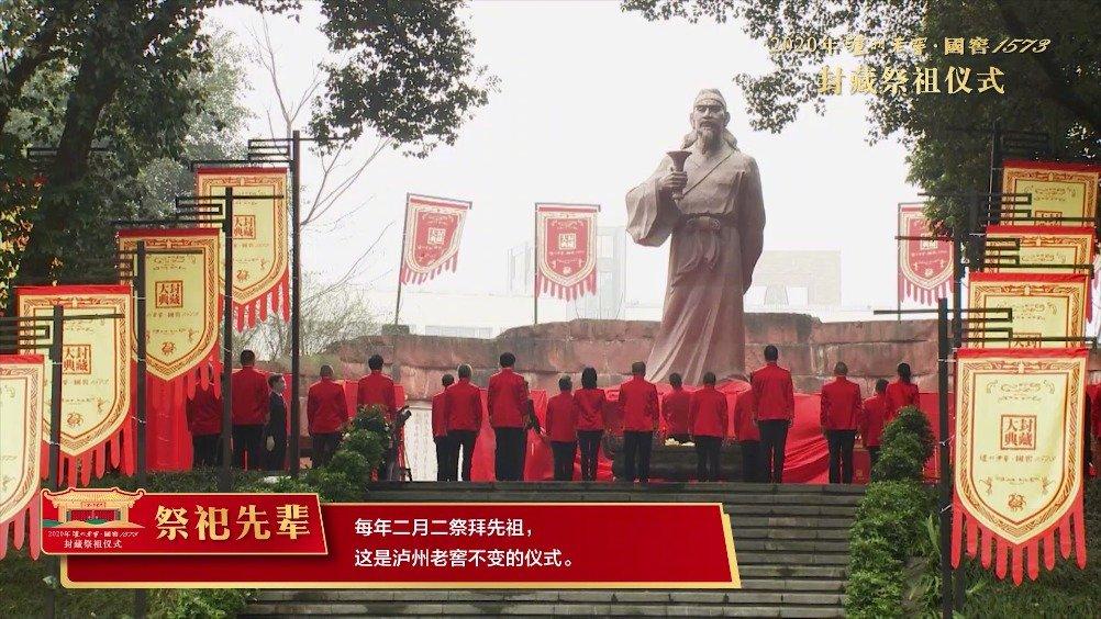 2月24日,2020年泸州老窖·国窖1573封藏祭祖仪式圆满礼成