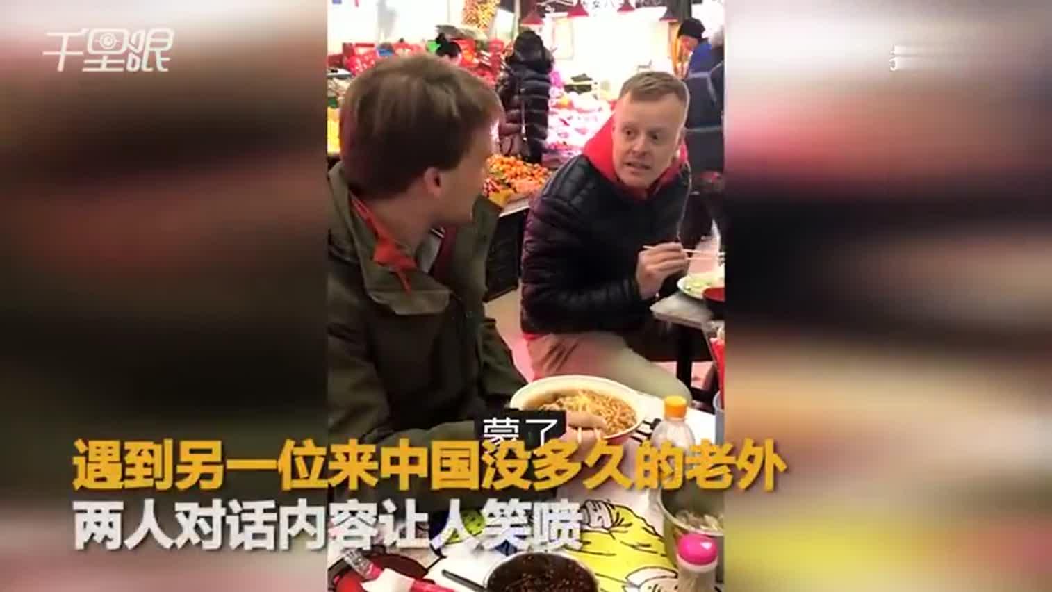 这位外国友人已经深刻领悟到了中国大妈的聊天精髓了,太会唠嗑了吧