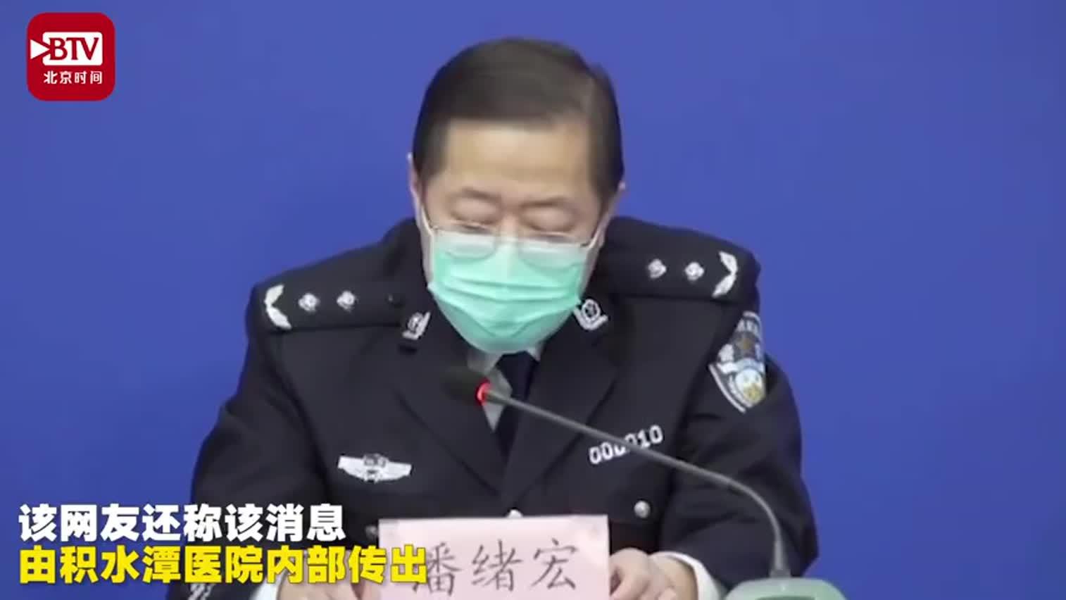 """拘!男子造谣""""积水潭医院建方舱医院""""被行政拘留"""