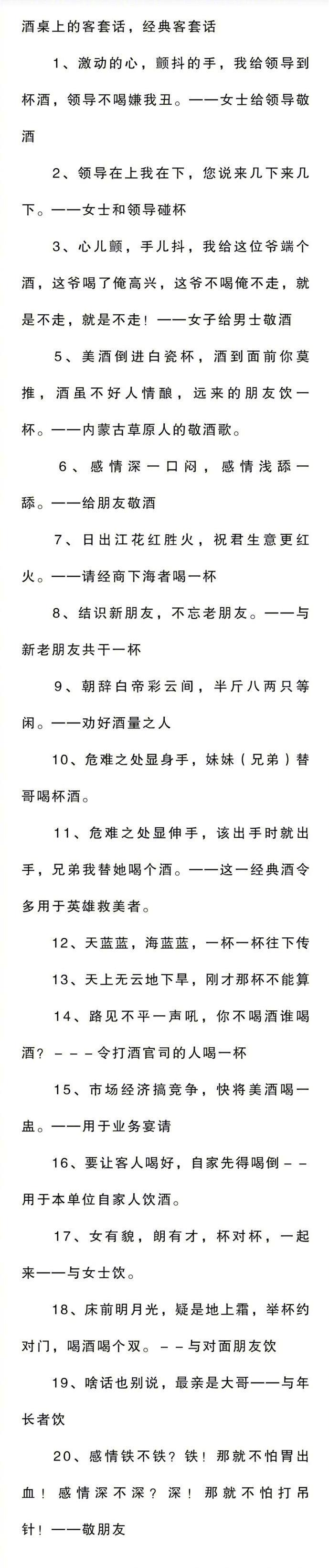中国的酒桌文化:潜规则、礼仪、话题和谈话技巧!马走,慢慢学吧!