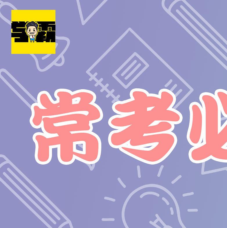 英语作文翻译常考必备英语句型,四六级、雅思、考研英语必备。