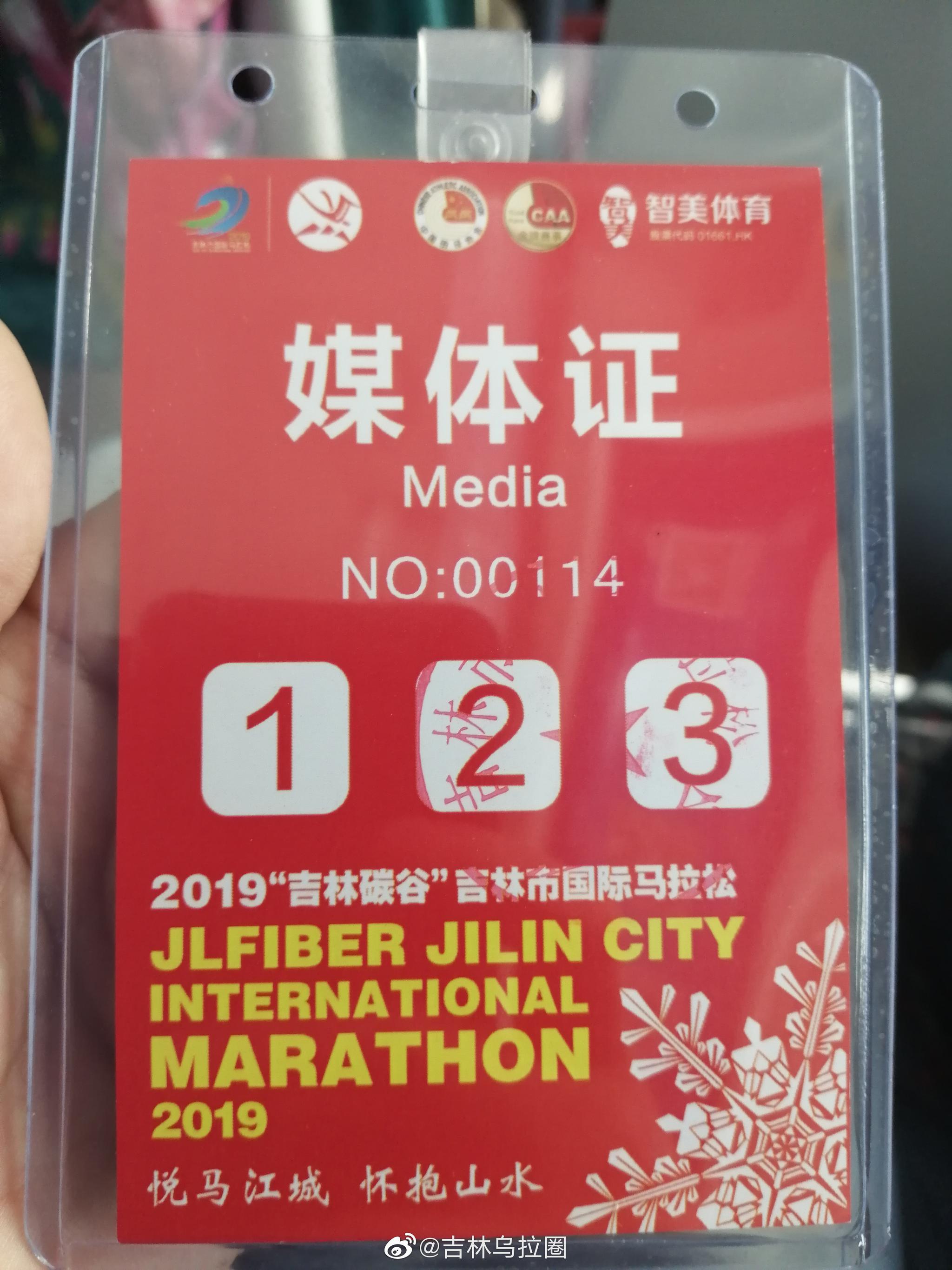"""2019""""吉林碳谷""""吉林市国际马拉松——我来了,记者采访证已到手"""