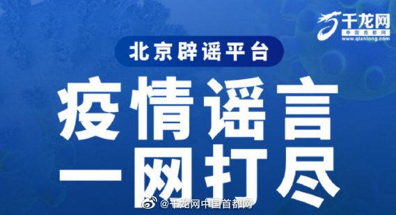 疫情谣言一网打尽NO.189:北京西城区政府69位隔离观察者确诊52位