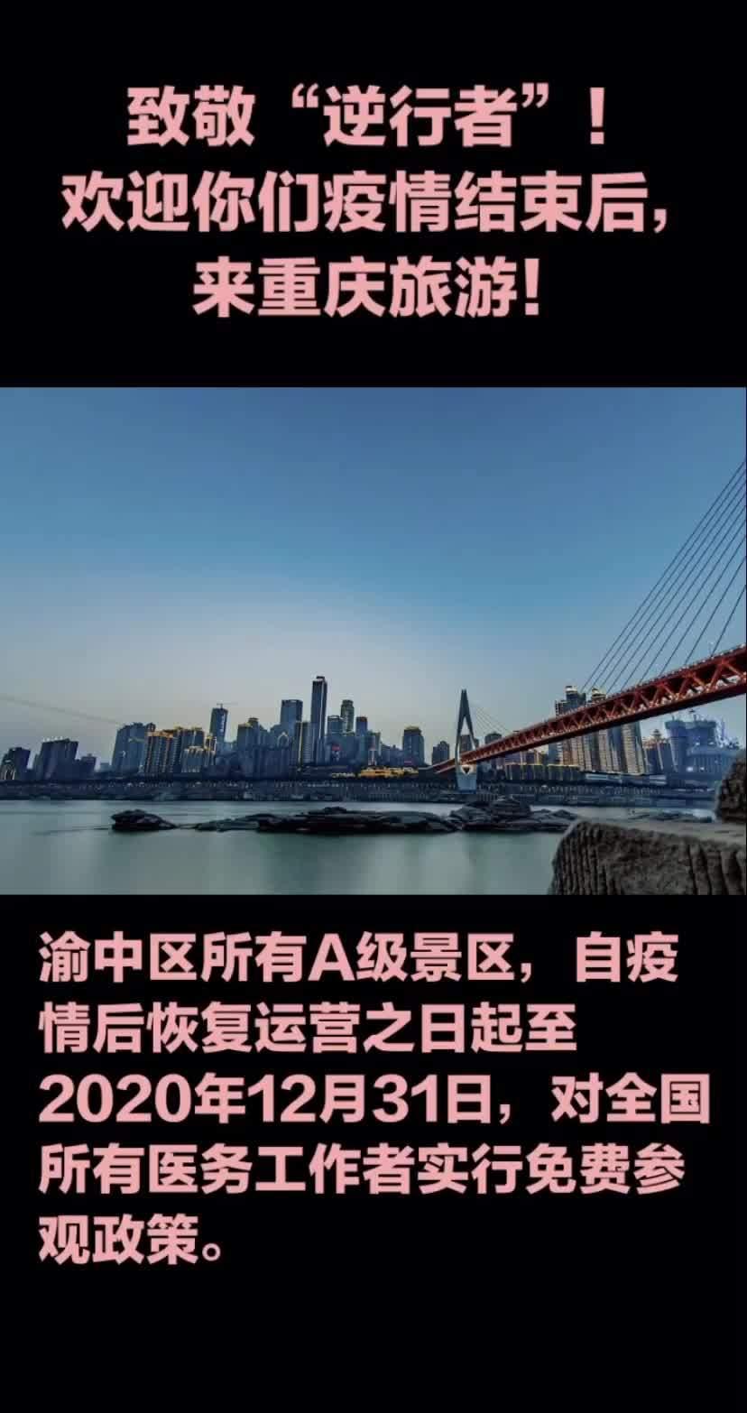 渝中区所有A级景区,自疫情后恢复运营之日起至2020年12月31日