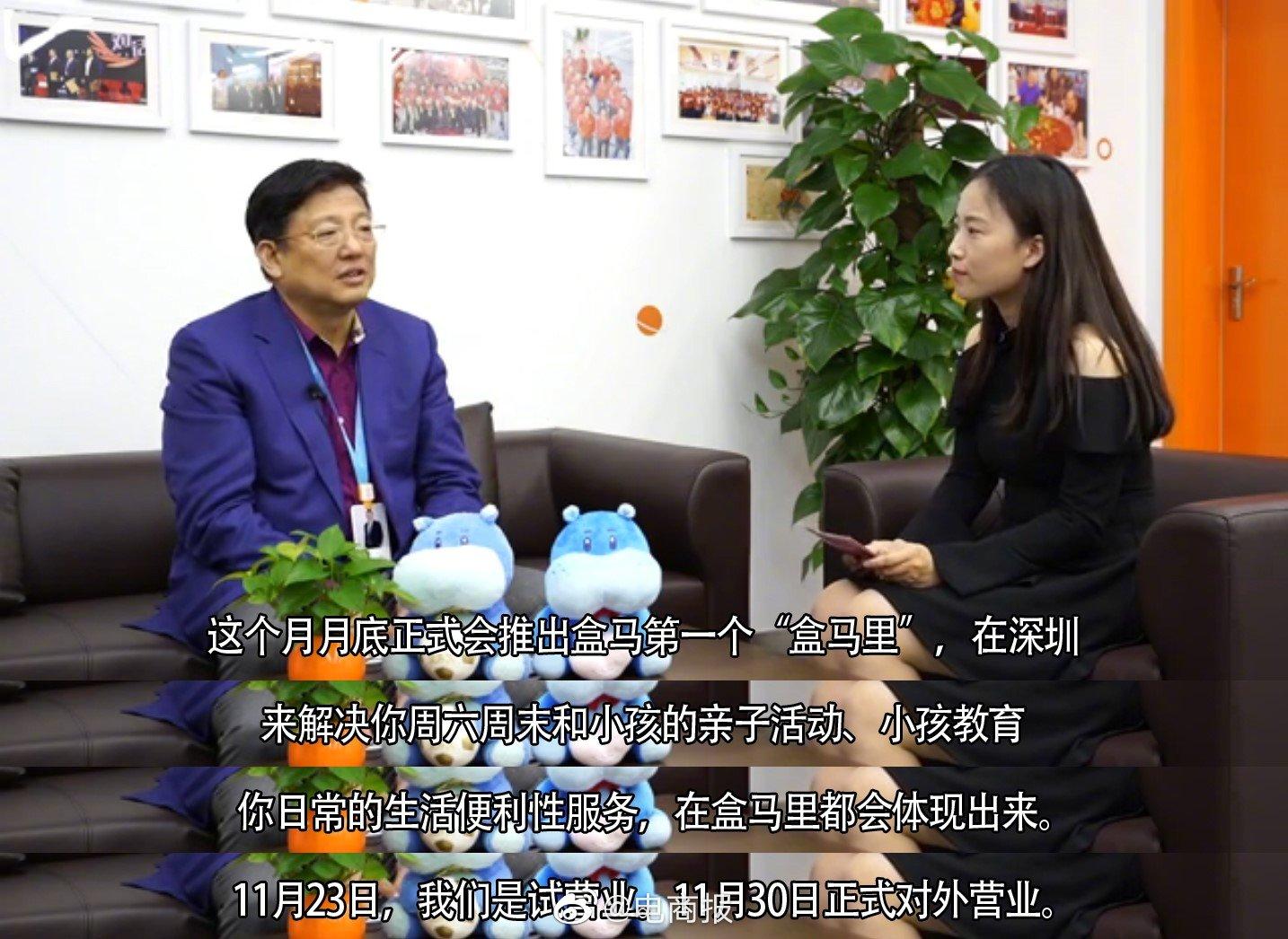 盒马探索新业态:盒马里11月30日深圳开业