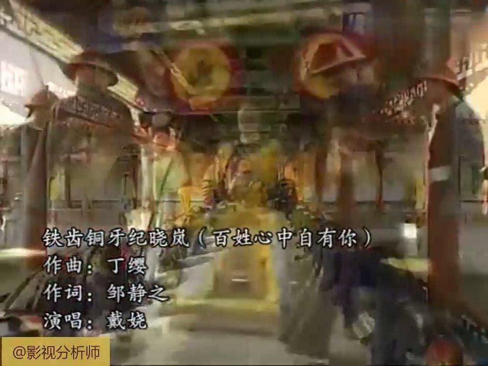 是否还记得这支经典MV《百姓心中自有你》戴娆演唱《铁齿铜牙纪晓岚》