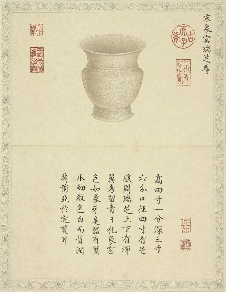 《精陶韫古》 | 一本可以赏玩的古玩册——台北故宫博物院珍藏的《