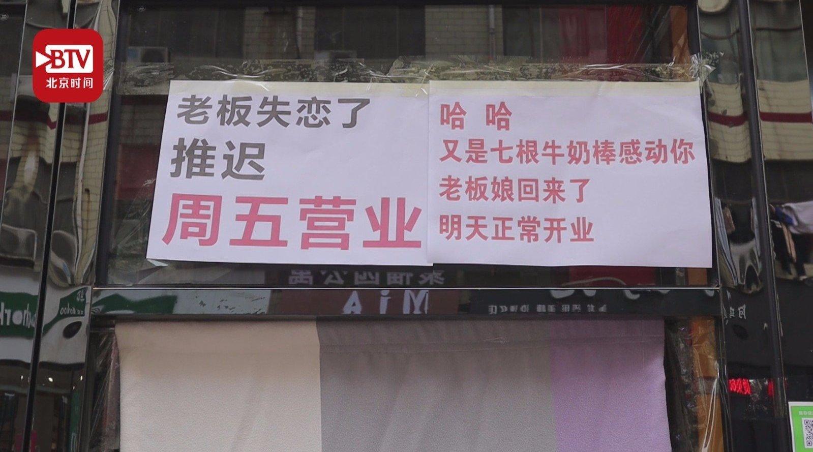 """大三男生开店太忙与女友闹矛盾 贴""""老板失恋了""""意外吸客"""