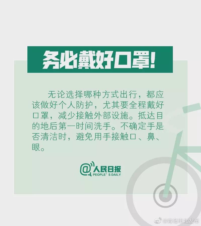 乘公交如何做好防护?骑共享单车安全吗?出行必看! 来源:人民日报