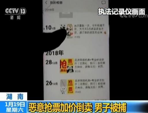 铁路警方破获多起制贩假票网络倒票案