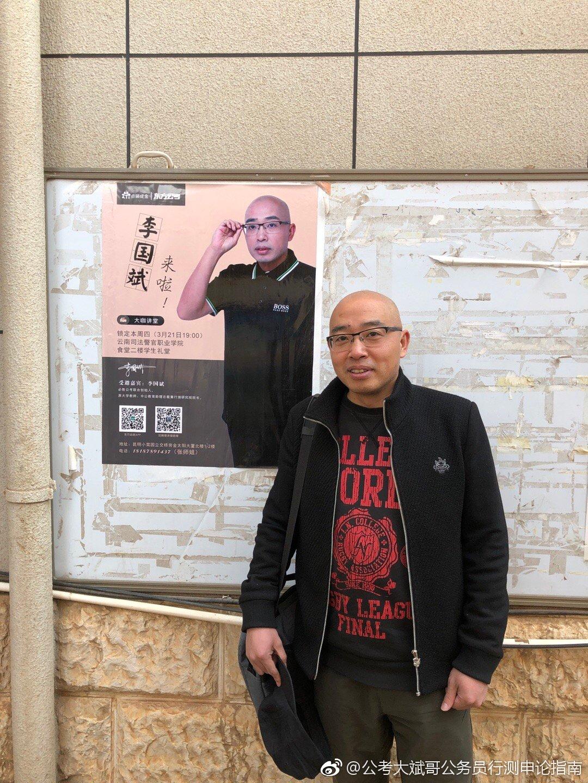 云南司法警官职业学院巡讲