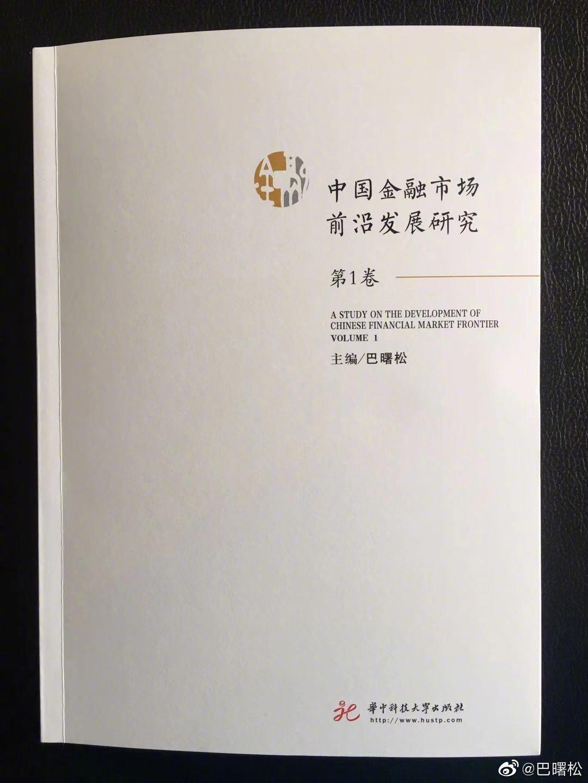 中国金融市场前沿发展研究,第一卷,华中科技大学出版社2019年