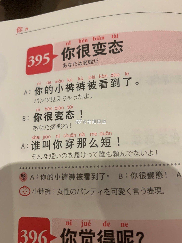 日本网友在亚马逊买到的中文学习教材,大家感受下