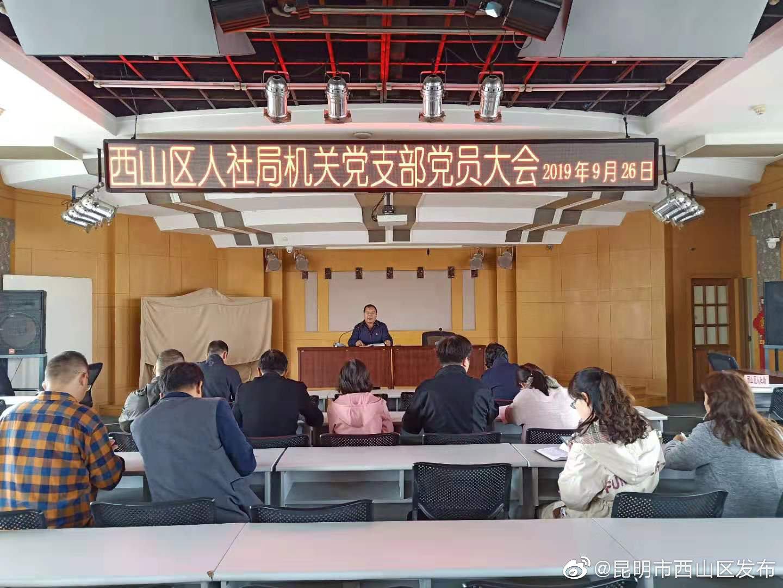 西山区人社局机关党支部召开9月支部党员大会