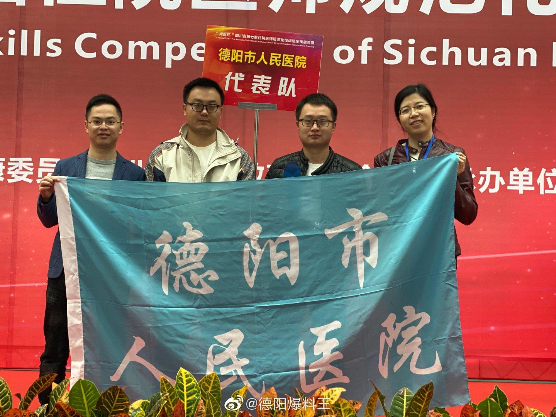 @劉劉劉丶豪 爆料:四川省住院医师规范化培训技能大赛