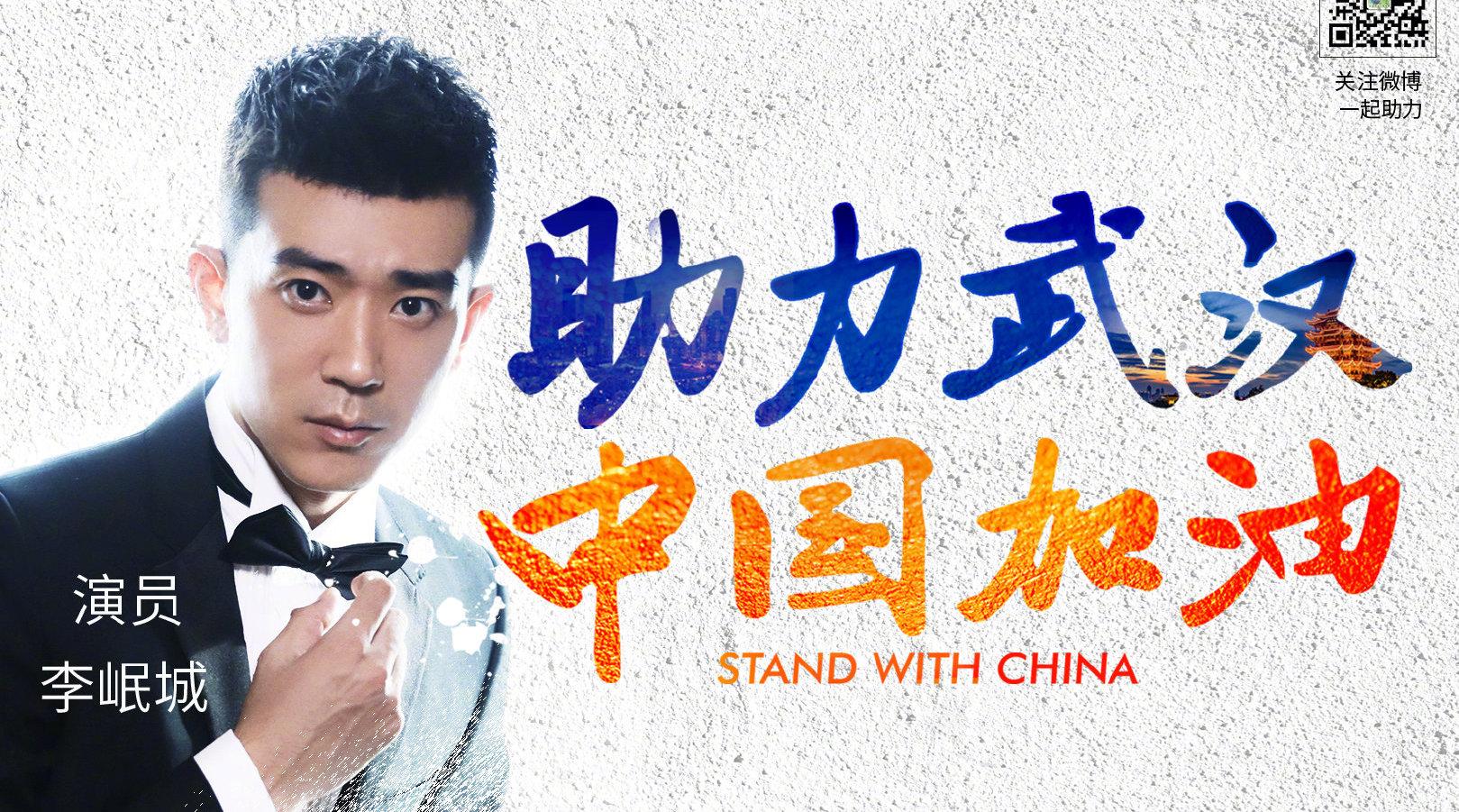 李岷城和 我们一起@Mr__小李子 对我们自己负责,对家人和朋友负责