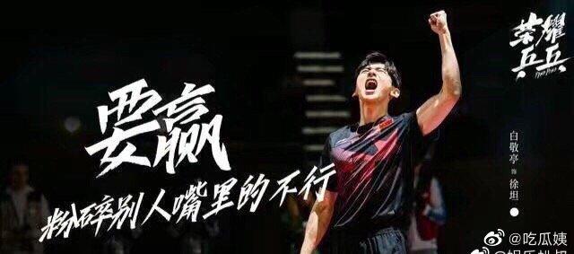 又一部双男主剧!白敬亭、许魏洲《荣耀乒乓》定档2020第二季度