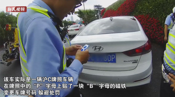 """12分还不够扣! """"沪C""""车主贴磁铁变牌照""""闯""""市区"""