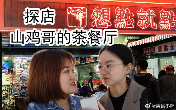 山鸡哥陈小春在天津首家港式茶餐厅,急头白脸吃一顿要多少钱?!