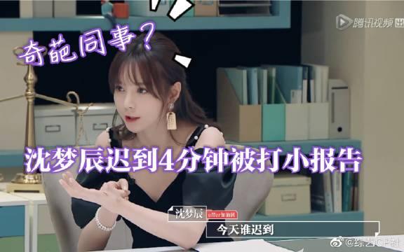 R1SE周震南/何炅/沈梦辰/蓝盈莹/郭京飞/Papi沈梦辰拍戏迟4分钟被男