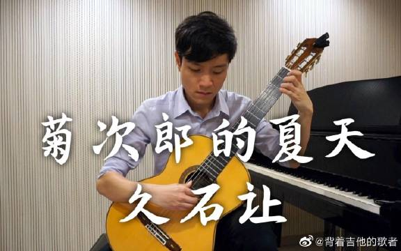 高度还原!!!《菊次郎的夏天》久石让,古典吉他弹唱!