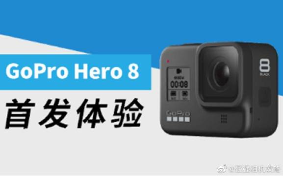 普通人真的需要运动相机么?GoPro Hero8首发体验