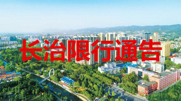 长治市潞州区部分区域实行机动车限行措施的通告