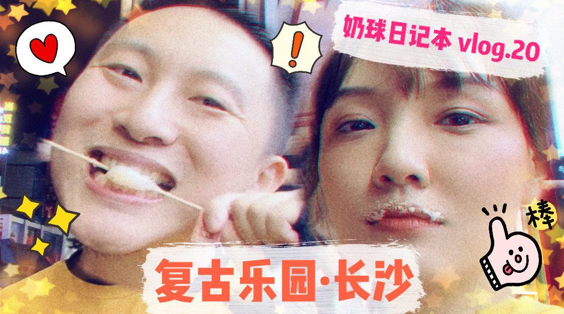 奶球日记本 vlog.20 —— 复古乐园·长沙(上) 如果快乐有实体
