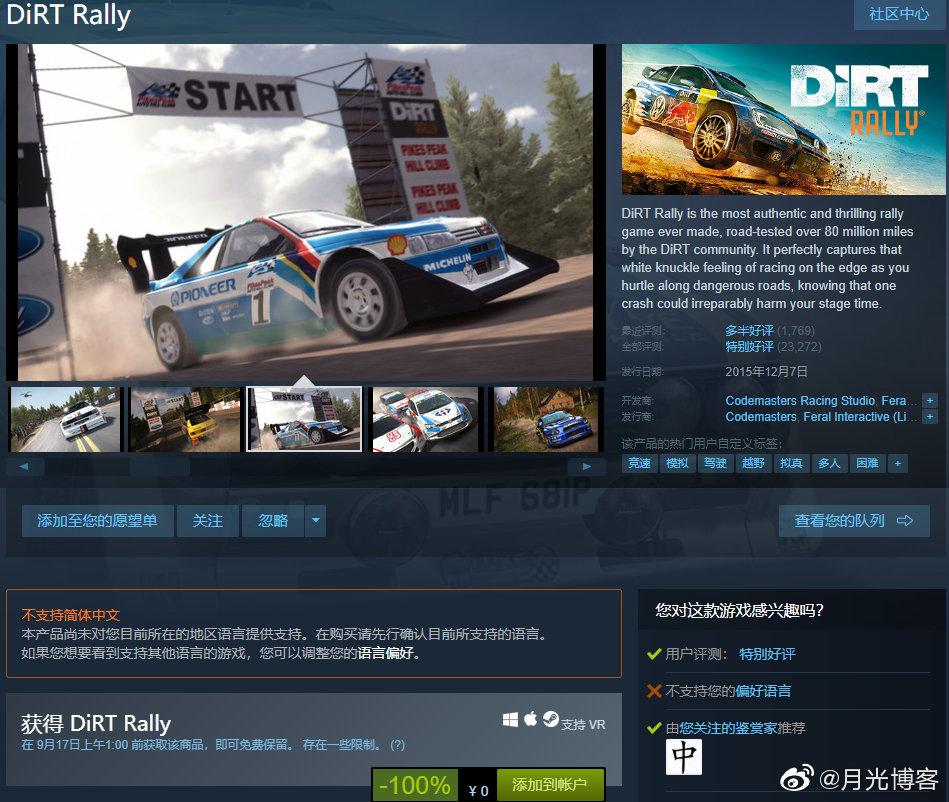Steam商店限时免费领取拉力赛车游戏《尘埃