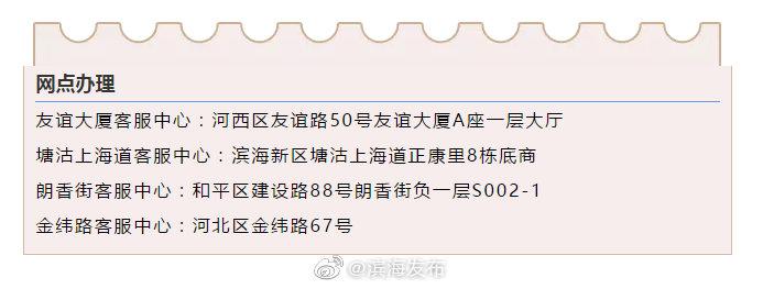 注意啦~天津城市一卡通黄海路客服中心即将停止对外营业