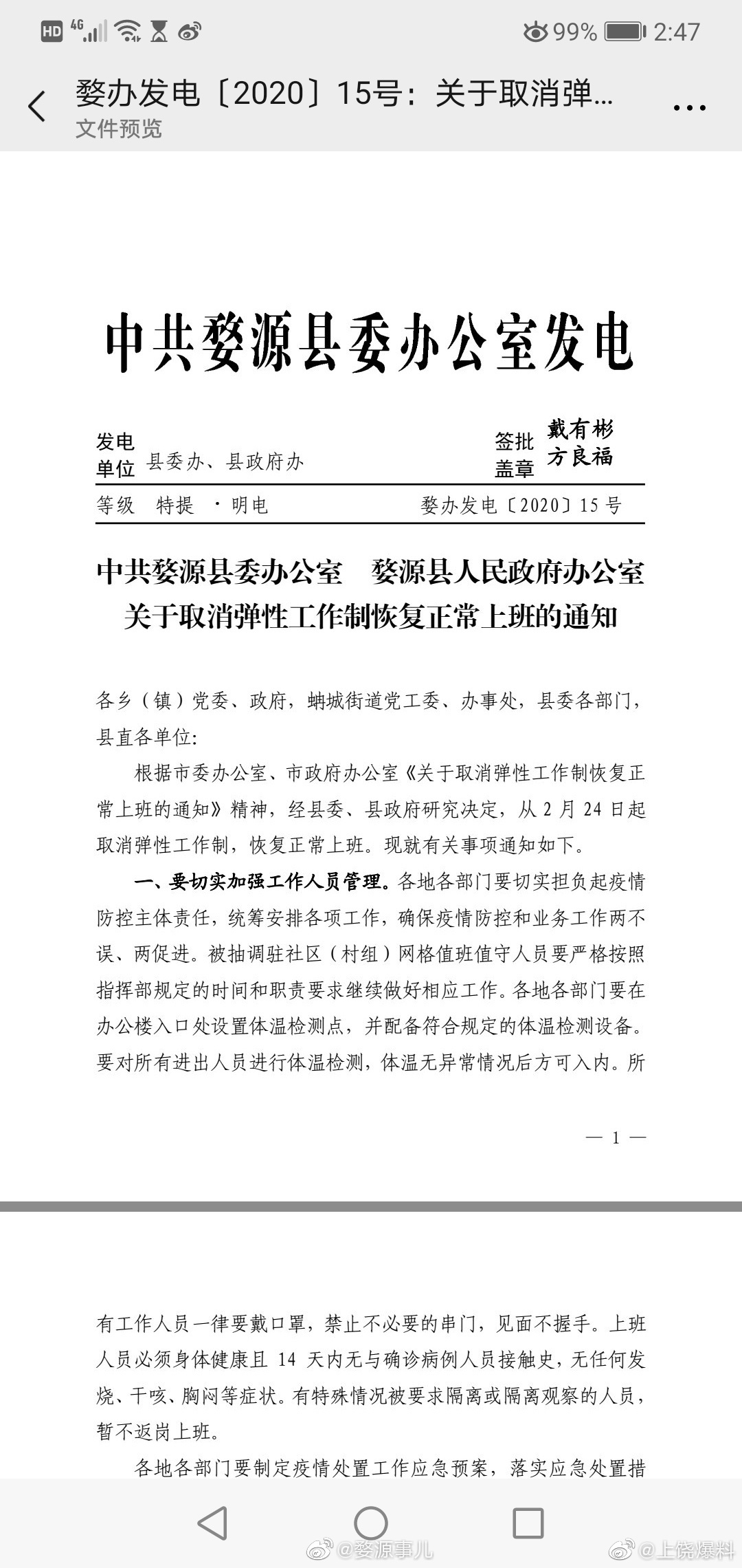 2月24日起婺源县机关单位取消弹性工作制恢复正常上班