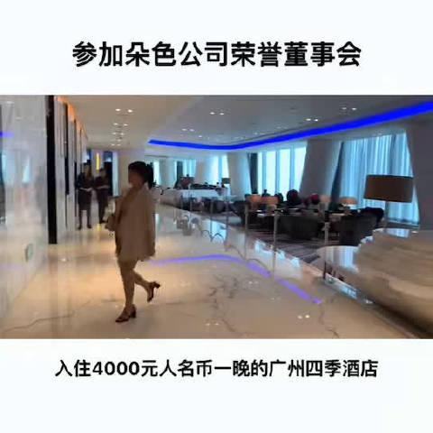 参加朵色公司荣誉董事会入住4000的四季酒店
