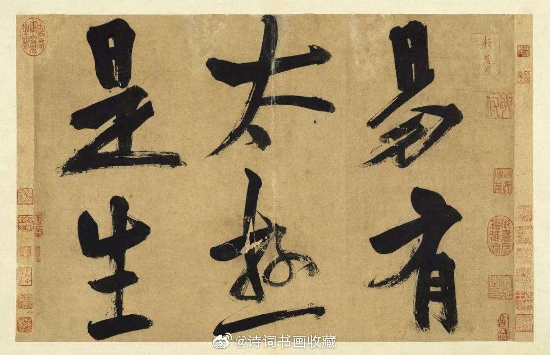 宋代朱熹易系辞册,台北故宫博物院藏