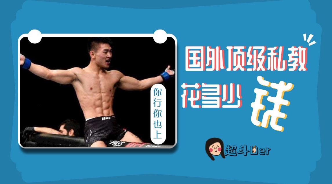 超斗der:UFC中国选手宋亚东揭秘美国训练私教课费用