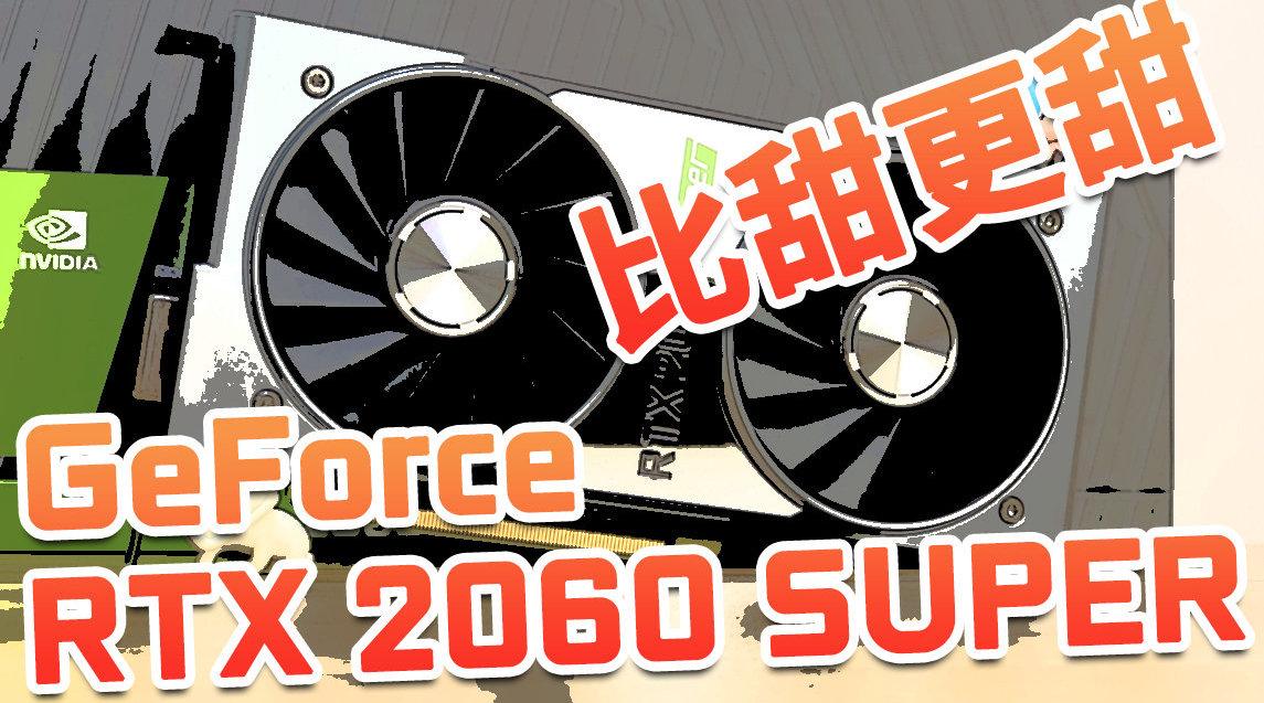 青出于蓝,比甜更甜?GeForce RTX 2060 SUPER显卡实测@英伟达游戏