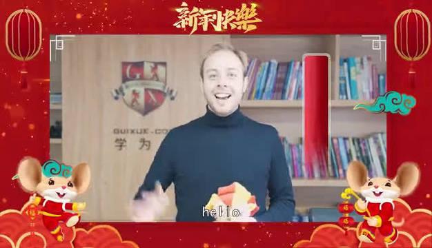 我的英国助理@王富贵-学为贵 给大家拜年啦