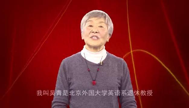 著名文学大师冰心女士的女儿、著名公益慈善家:吴青