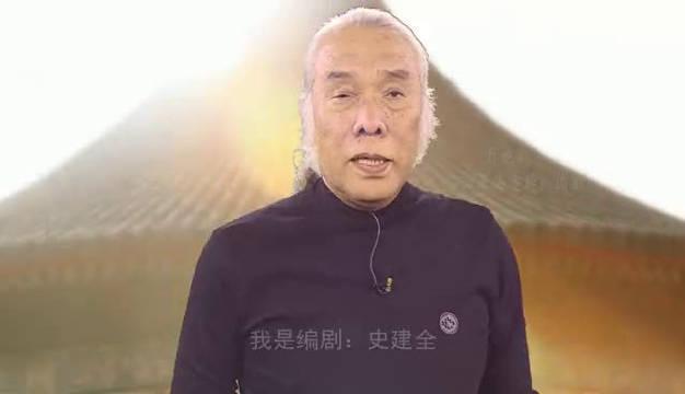 中国第一影视编剧、影视剧《鬼子来了》《无悔追踪》编剧:史建全