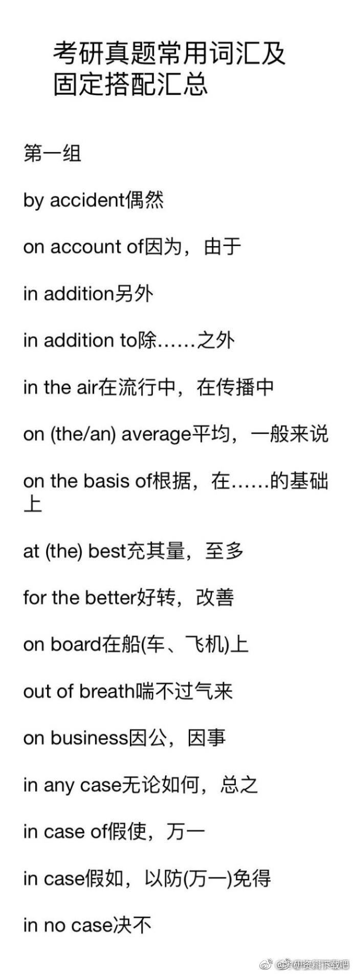考研英语真题常用词汇及固定搭配汇总