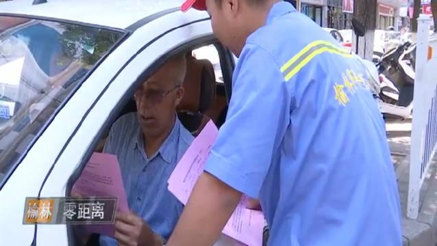 榆林城区路内临时停车泊位今日起开始收费了