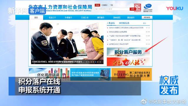北京市积分落户申报今日启动为期60天,资格条件和各积分指标均不变