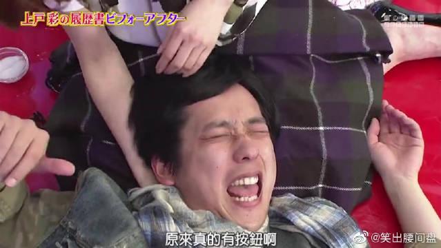 做按摩的大宫SK,大野智也太搞笑了