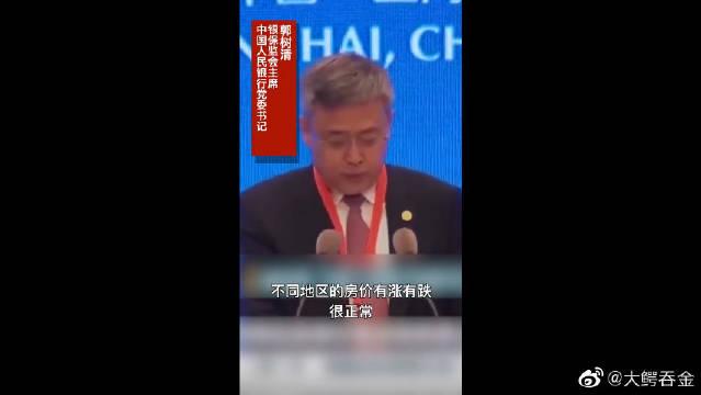 郭树清:靠投资房地产来理财的人和企业,最终都会得到同一个结论!
