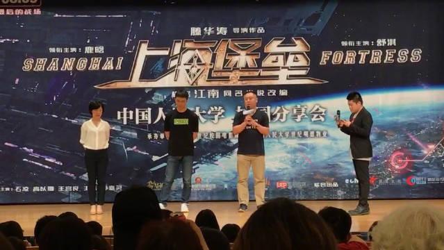 滕华涛导演、原著作者江南在中国人民大学出席科幻片《》校园分享会
