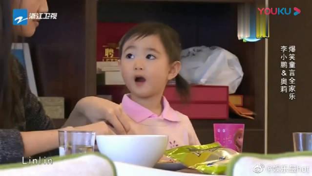 奥莉要求李小鹏和妈妈再生3个宝宝,大喊加油全家其乐融融!